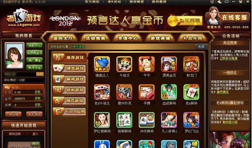 老K斗地主官方下载4.0.843截图2