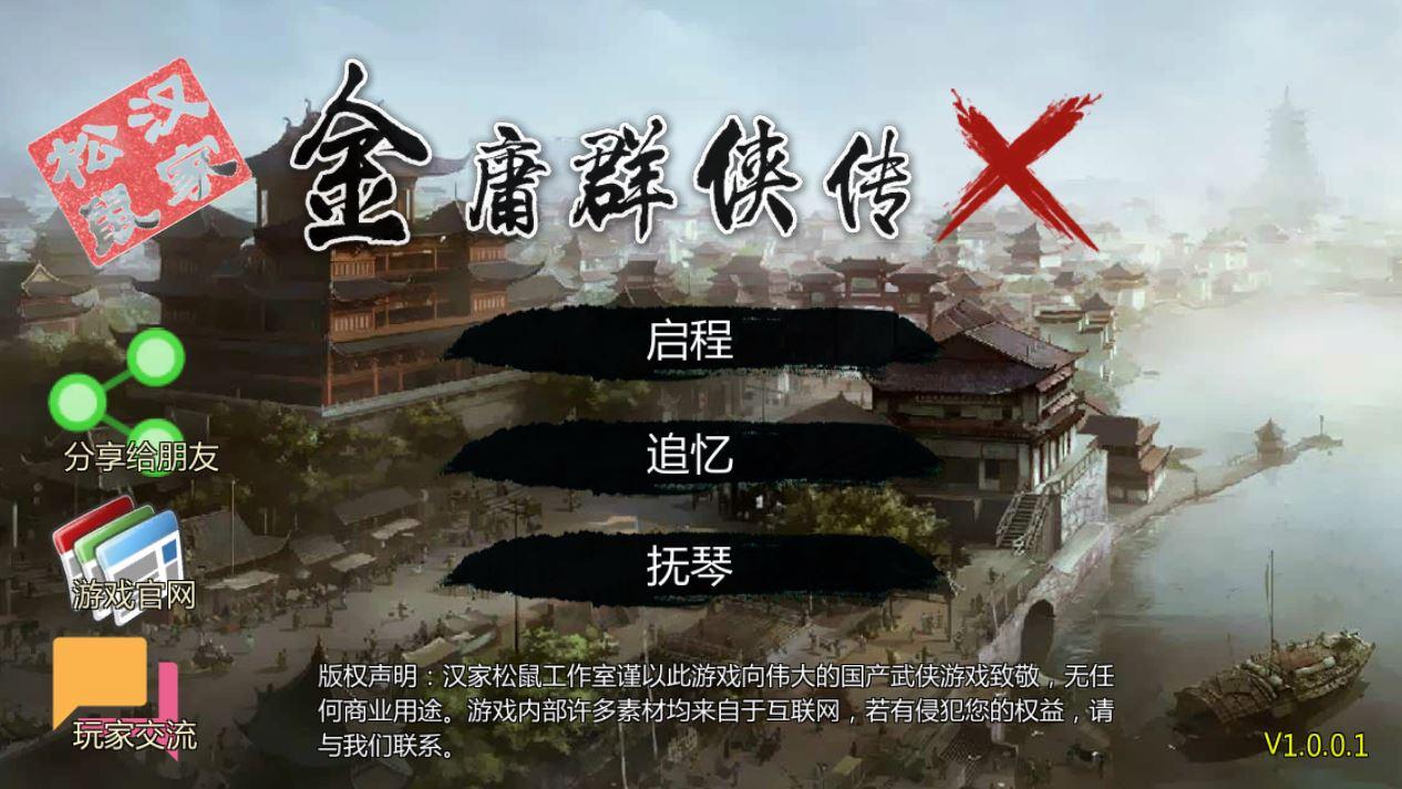 金庸群侠传Ⅹ官方中文版截图0