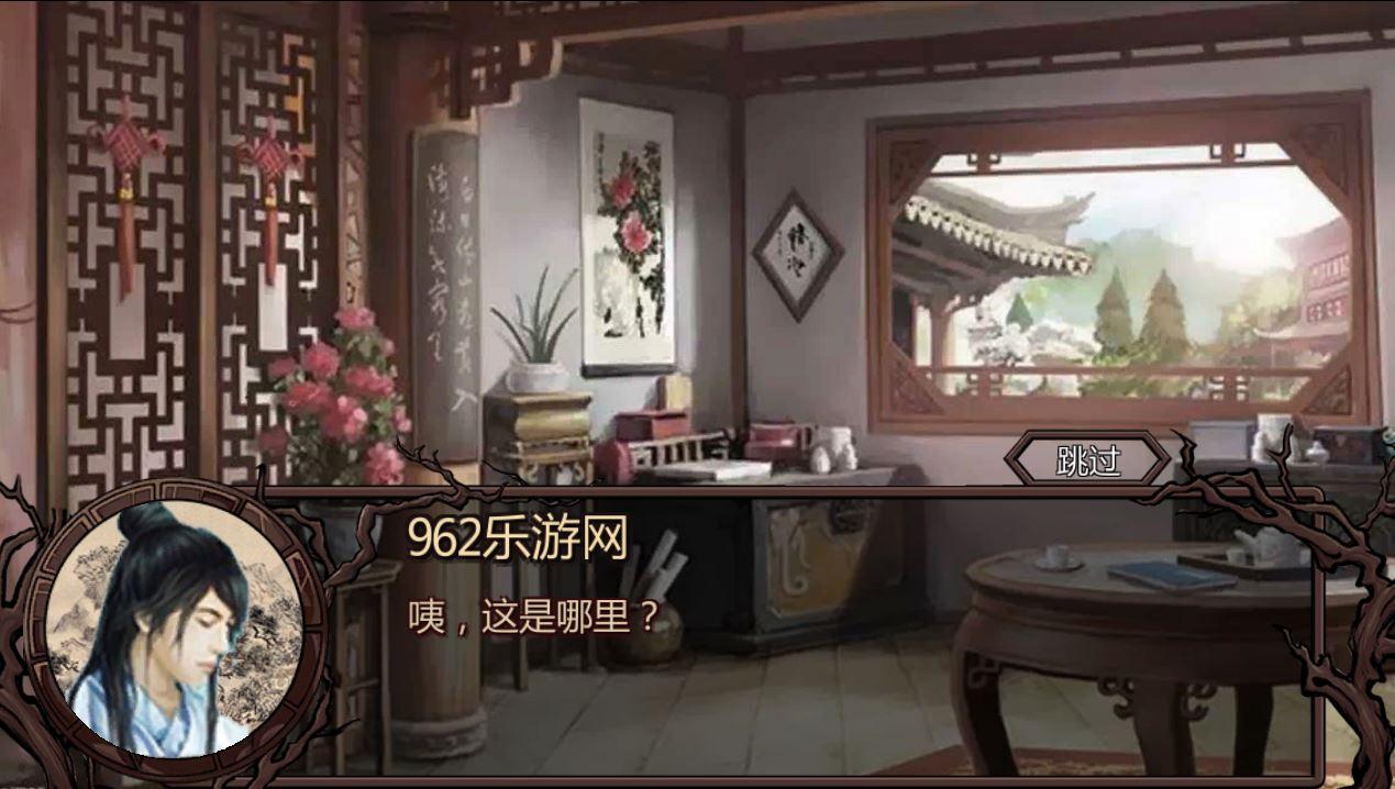 金庸群侠传Ⅹ官方中文版截图2