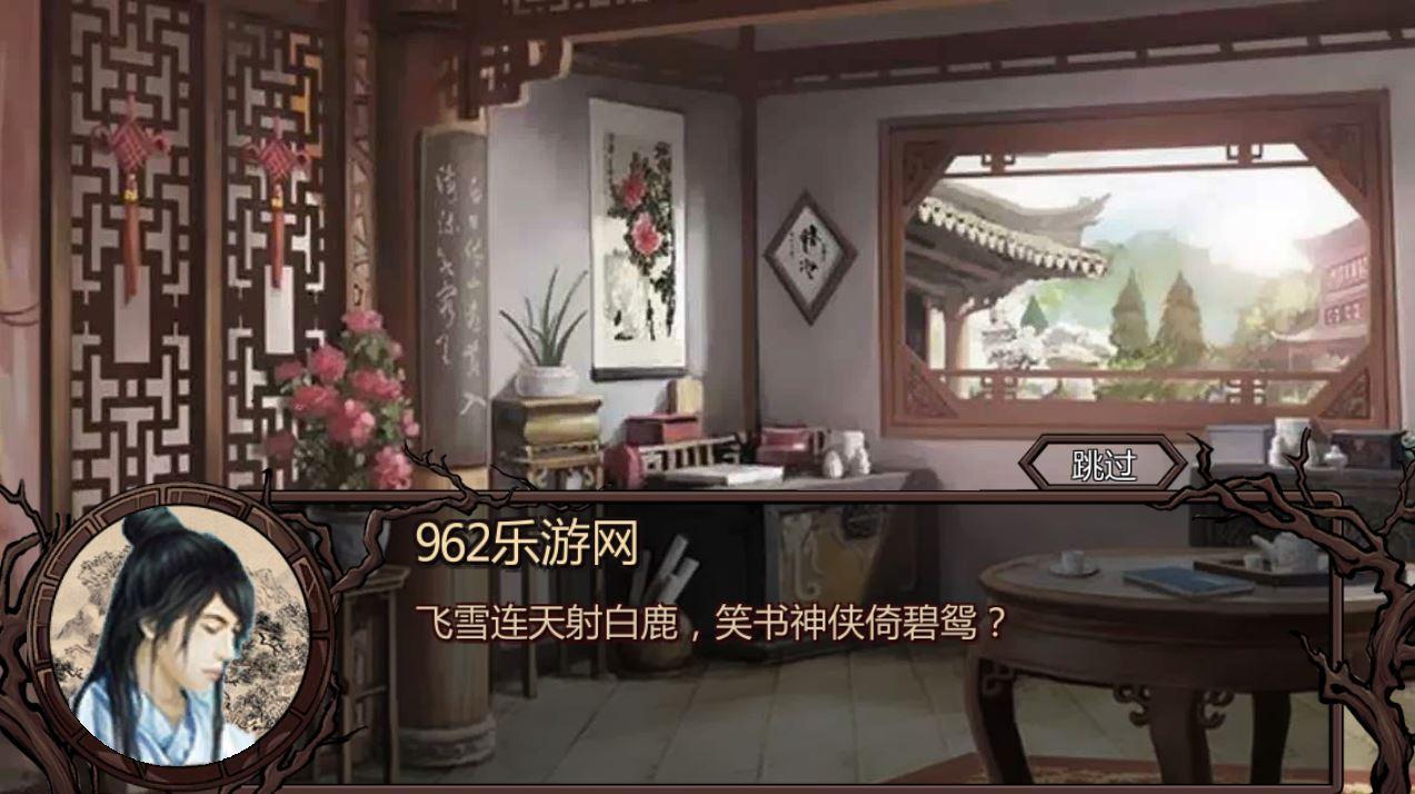 金庸群侠传Ⅹ官方中文版截图4