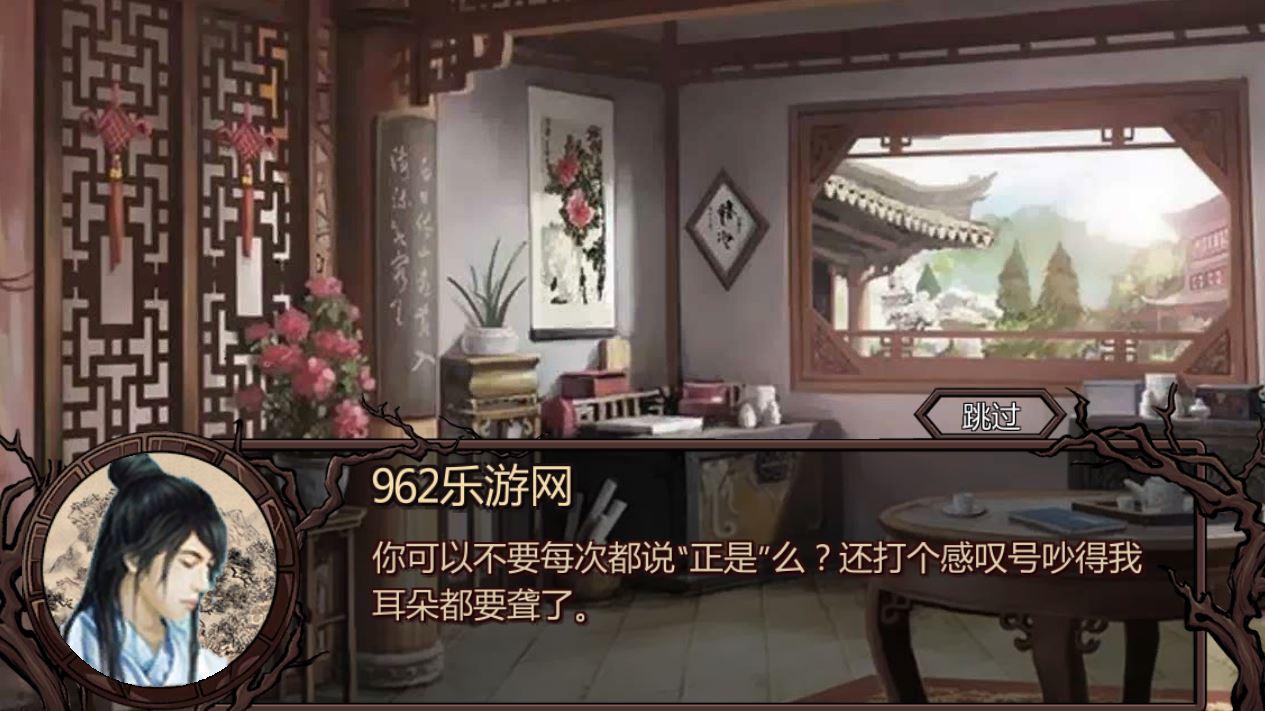 金庸群侠传Ⅹ官方中文版截图5