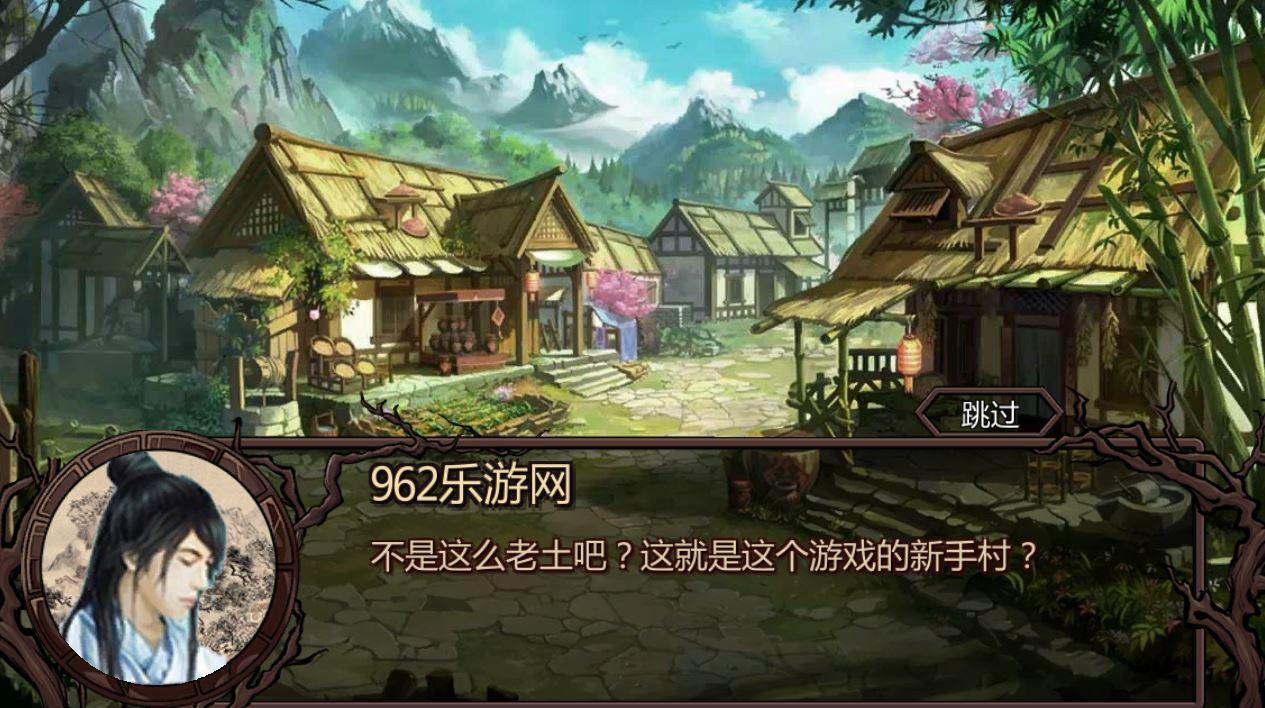 金庸群侠传Ⅹ官方中文版截图6