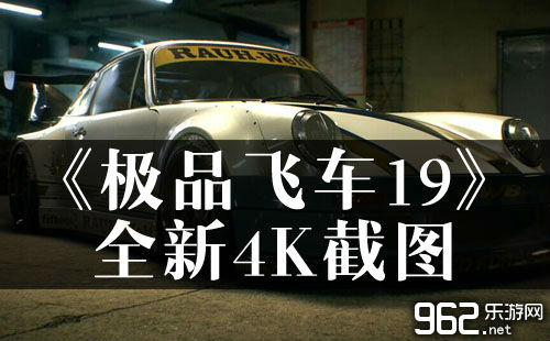 《极品飞车19》全新4K截图 寒霜画质华丽