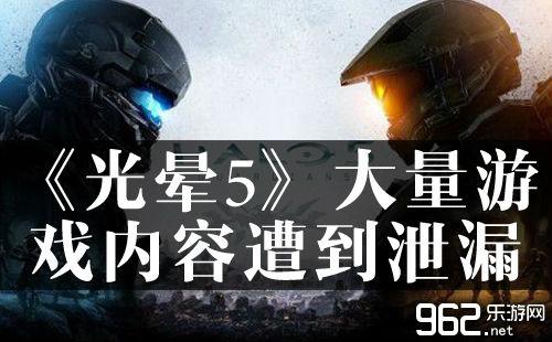 《光晕5》大量超高质量游戏内容遭到泄漏