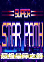 超级星际之路