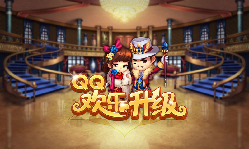 QQ欢乐升级 腾讯新游版v2.1.17截图0