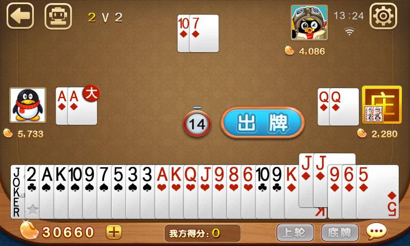 QQ欢乐升级 腾讯新游版v2.1.17截图3