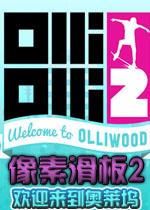像素滑板2:欢迎来到奥莱坞英文破解版