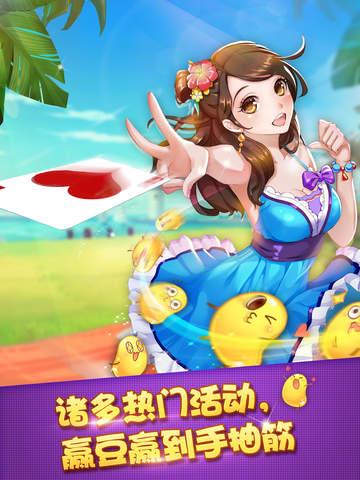 QQ欢乐升级 ios腾讯新版v2.1.25截图2