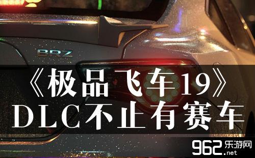 《极品飞车19》可玩性爆棚 DLC不止有赛车