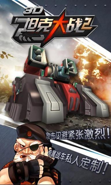 3D坦克大战2破解版v1.0.6截图1