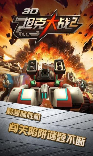 3D坦克大战2破解版v1.0.6截图4