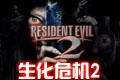 生化危机2:重制版官方中文版
