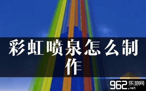 我的世界彩虹喷泉制作方法视频 彩虹喷泉怎么制作