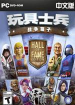 玩具士兵:战争箱子中文破解版