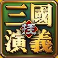 三国演义挂机版v1.2.8