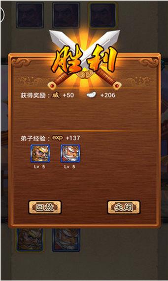 霸气武林安卓官方版v1.60截图3