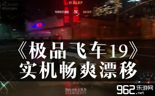 《极品飞车19》实机演示畅爽漂移 够爽!