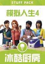 模拟人生4:冰酷厨房