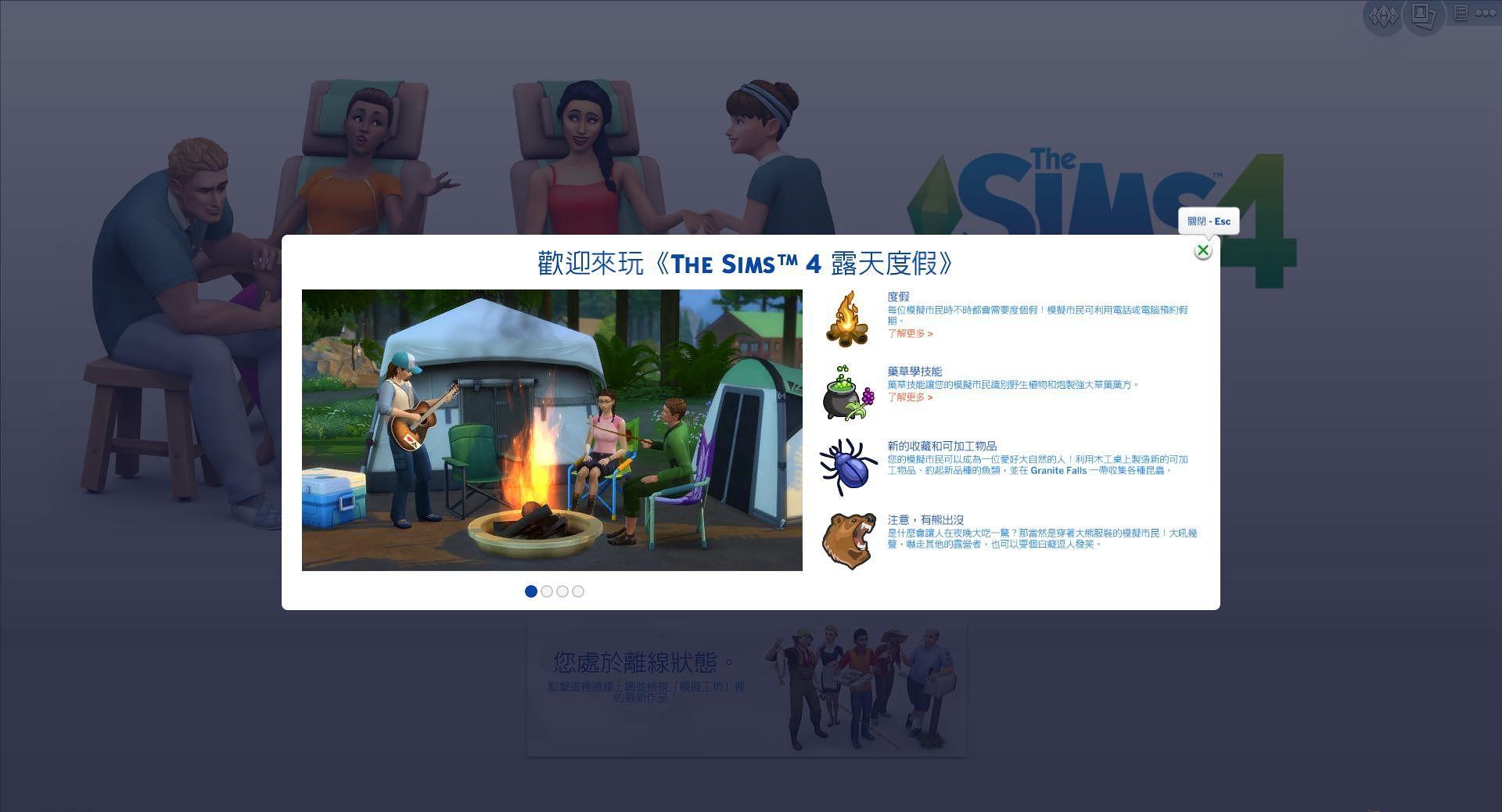 模拟人生4:冰酷厨房PC破解版截图5