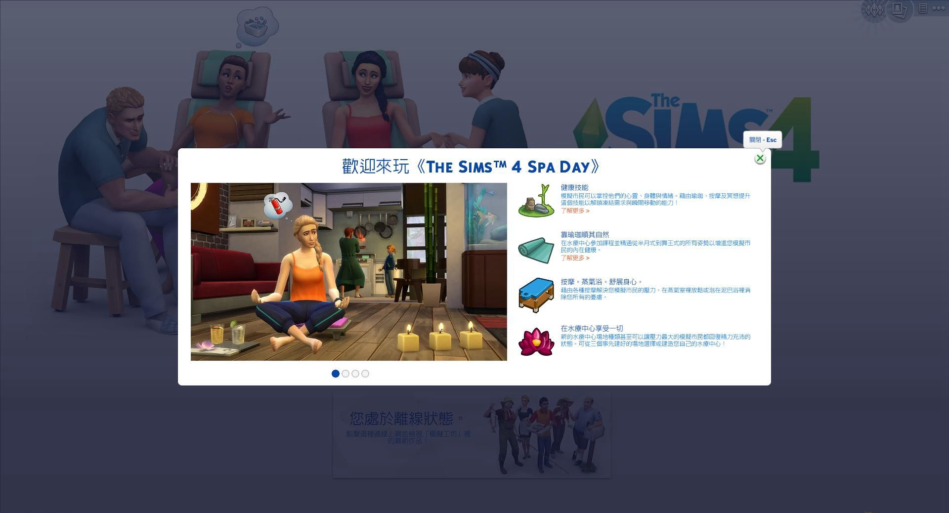 模拟人生4:冰酷厨房PC破解版截图9