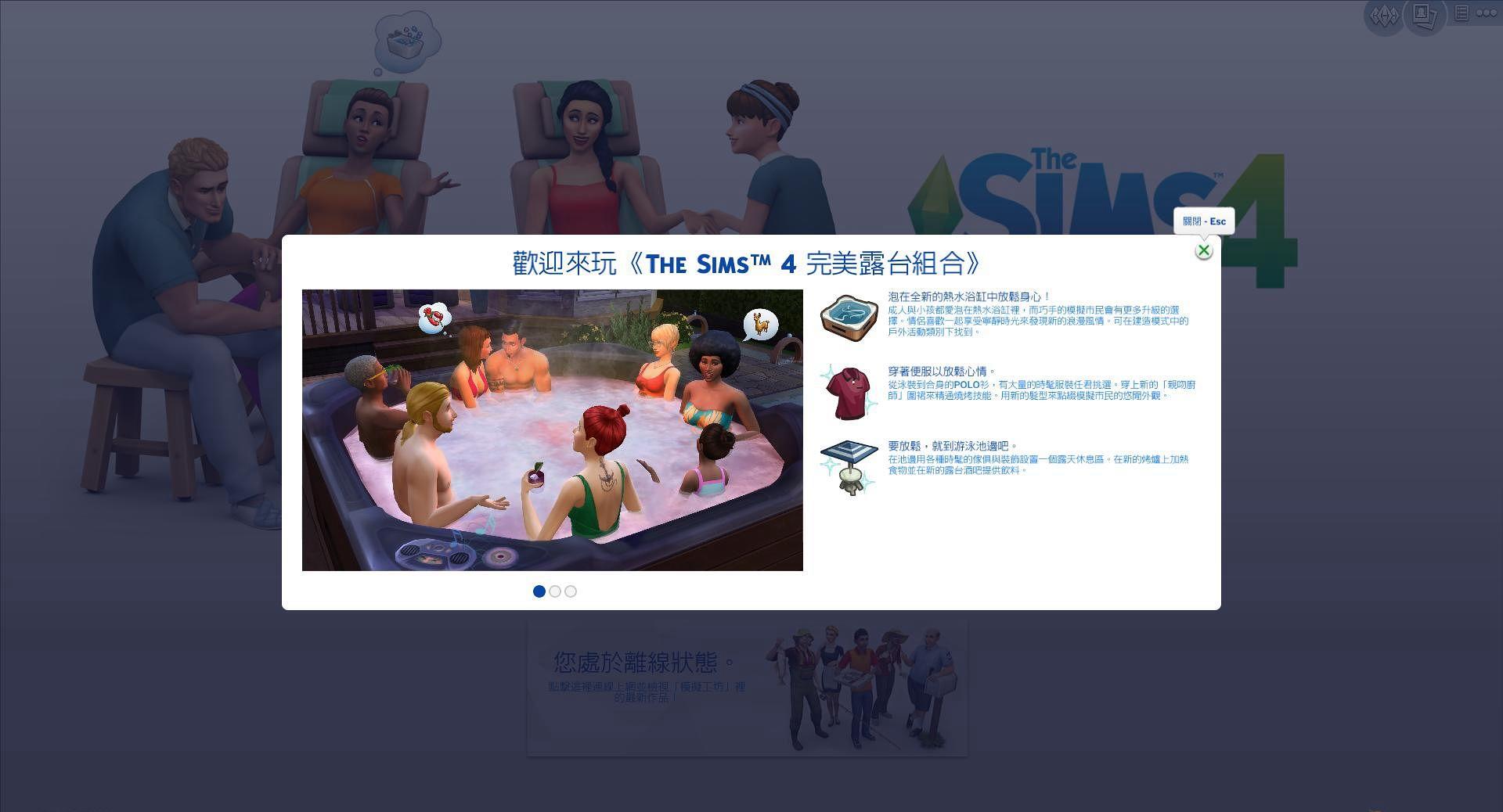 模拟人生4:冰酷厨房PC破解版截图8