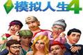 模拟人生4中文豪华破解版