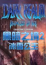 黑暗之境2:冰雪公主