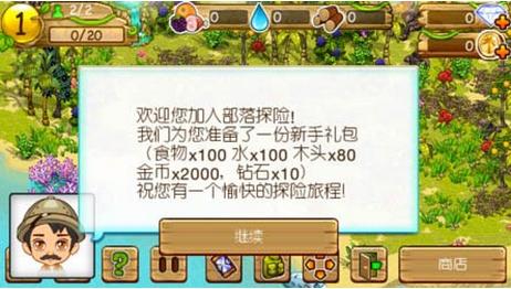 部落探险破解版v1.914截图2