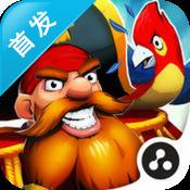 海盗争霸 安卓版