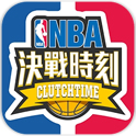NBA决战时刻中文破解版