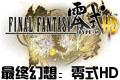 最终幻想:零式HDPC中文版