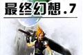 ���ջ���7(Final Fantasy VII)Ӳ�̰�
