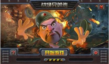 抗战兄弟连安卓版v1.0截图2