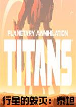 行星的毁灭:泰坦英文破解版