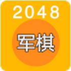 2048军旗版
