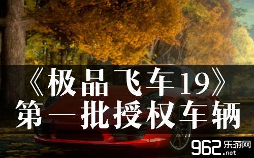 《极品飞车19》第一批授权车辆公布 给力!