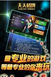 天天桥牌安卓版v1.0.0截图1