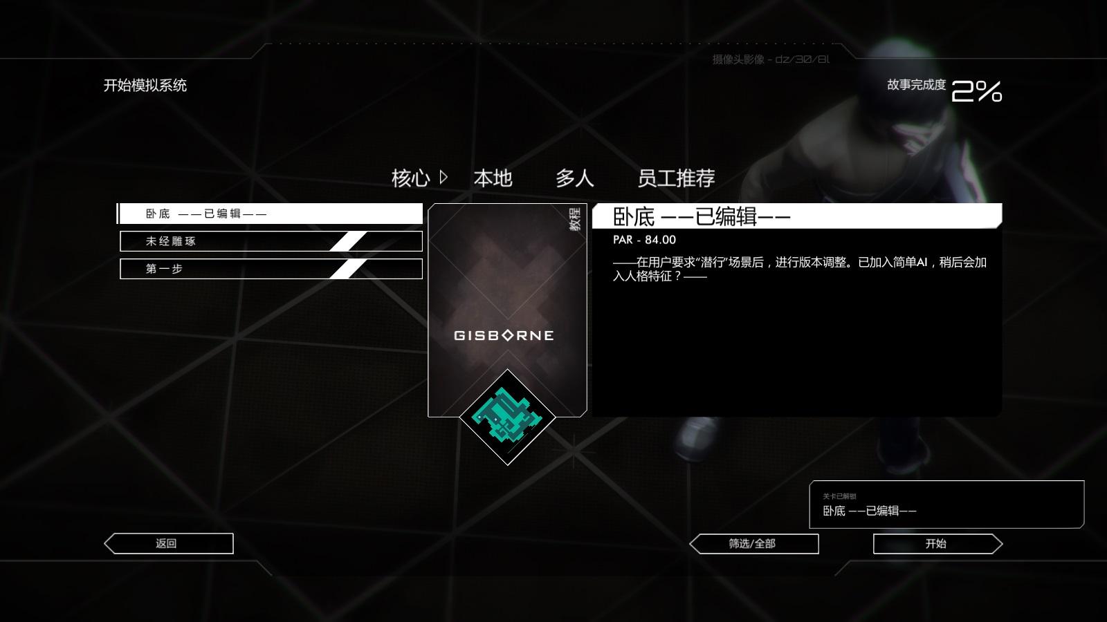 音量汉化中文版截图5