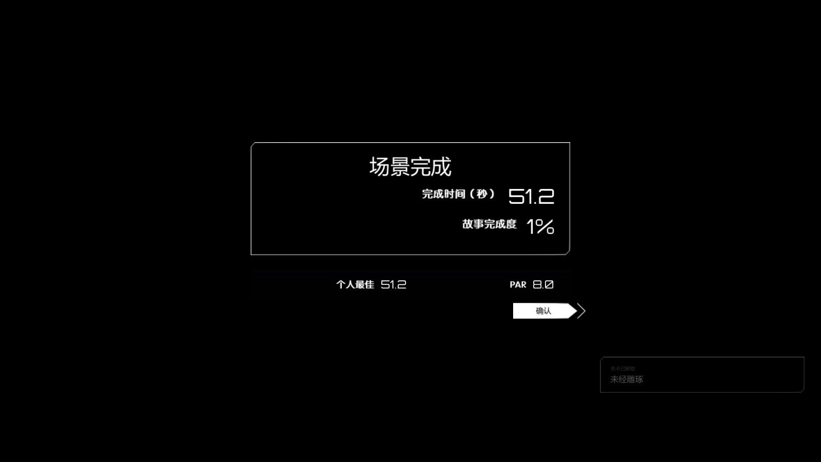 音量汉化中文版截图2