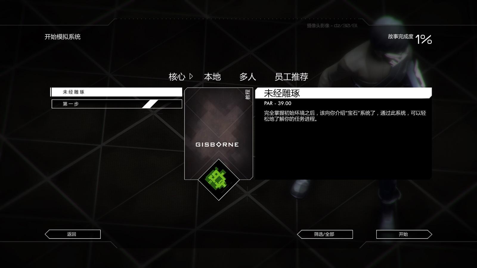 音量汉化中文版截图3