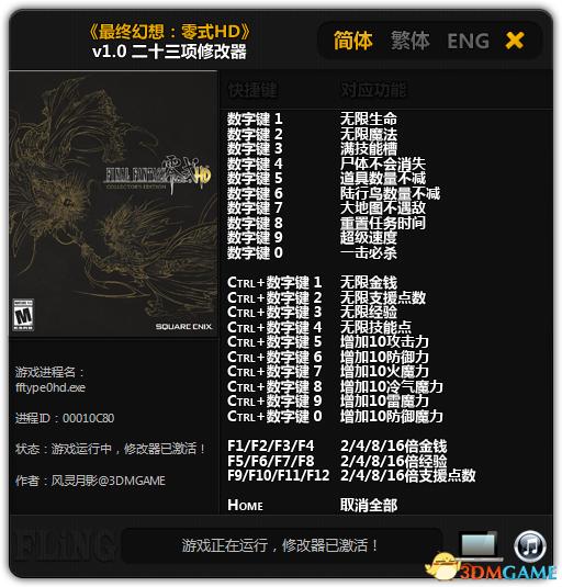 最终幻想零式HD修改器+23