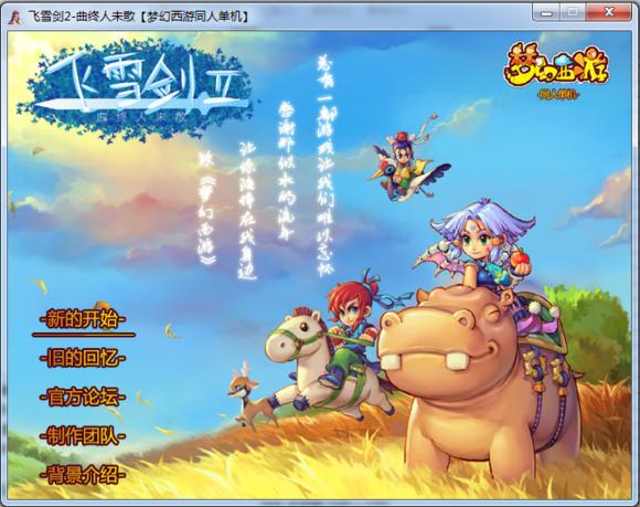飞雪剑2曲终人未散中文版截图0