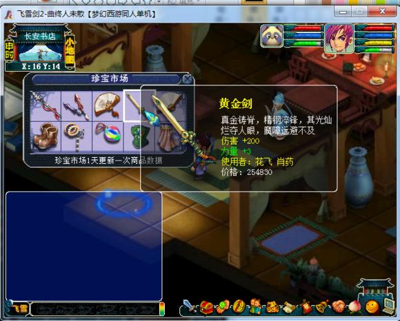飞雪剑2曲终人未散中文版截图3