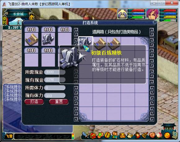 飞雪剑2曲终人未散中文版截图4