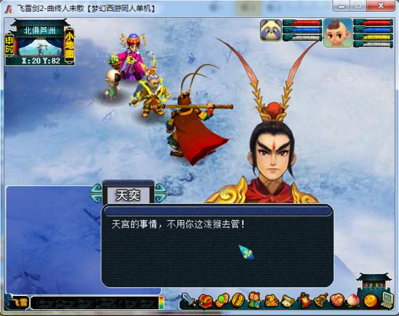 飞雪剑2曲终人未散中文版截图1