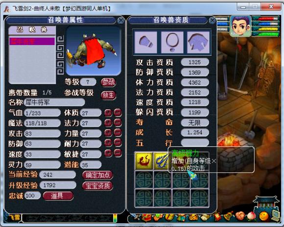 飞雪剑2曲终人未散中文版截图2