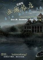幽魂旅店4汉化中文版