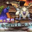 勇者斗恶龙怪物仙境手机版