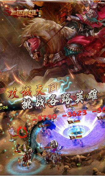 三国枭雄礼包版v5.7.16.1截图1